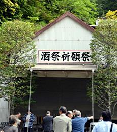 大山阿夫利神社酒祭祈願祭に参加