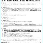 市民朝市、成瀬子安神社ラジオ体操、市民大清掃に参加
