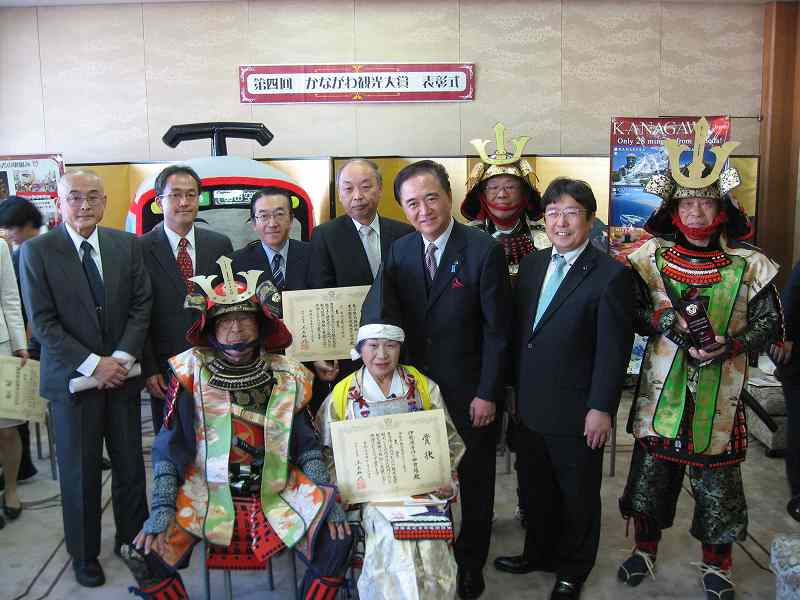 第4回 かながわ観光大賞表彰式に参加してきました。