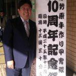 伊勢原手作り甲冑隊10周年式典