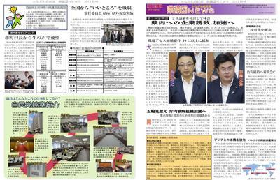 『かながわ自民党 県議団NEWS 2013秋号』発行