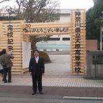 大原高校が平成26年3月1日に完校しました。