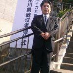 平成26年度神奈川県戦没者追悼式に参加しました。