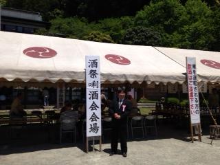 大山 酒祭りに参加。