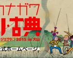 カナガワ リ・古典プロジェクト 2015 in 大山が開催します。
