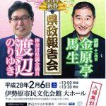 渡辺のりゆき2016新春県政報告会の開催します。