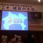自民党神奈川県連報告会開催