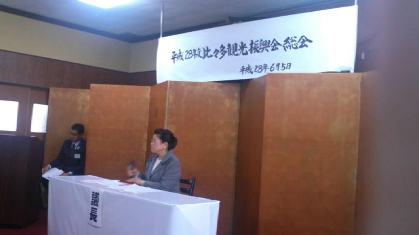 平成28年度比々多観光振興会総会に参加。