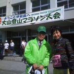 第25回大山登山マラソン