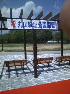丸山城址公園開園式に参加