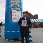 がんばれ日本! かながわ商工会まつり2012