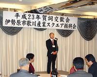 伊勢原市歌川産業スクエア振興会平成25年度通常総会