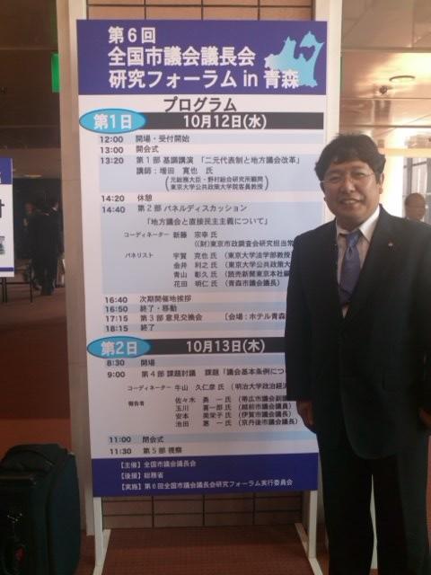 青森県 全国市議会議長会研究フォーラムが開催