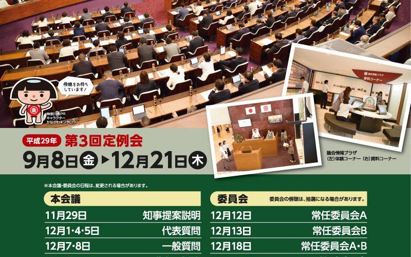 県議会本会議 一般質問 登壇