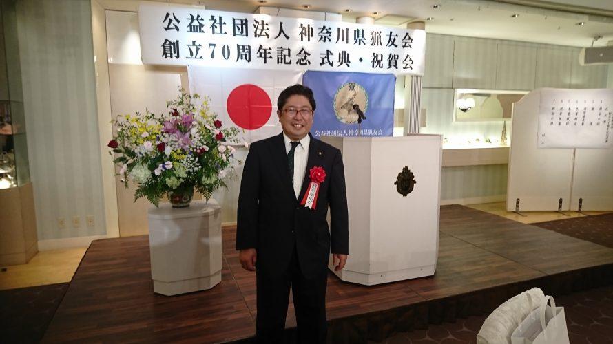 公益社団法人神奈川県猟友会創立70周年に参加しました。