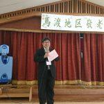 馬渡地区敬老会に参加しました。