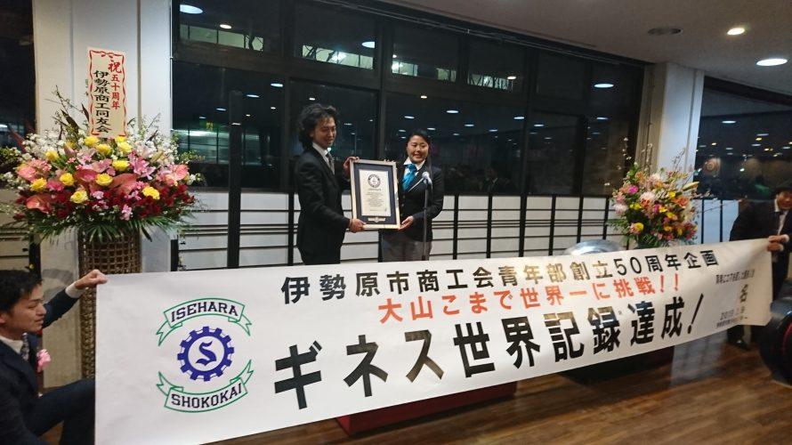 伊勢原市商工会青年部創立50周年記念