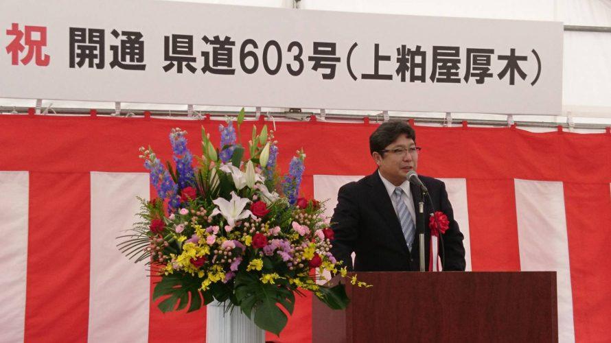 県道603号(上粕屋厚木)祝開通