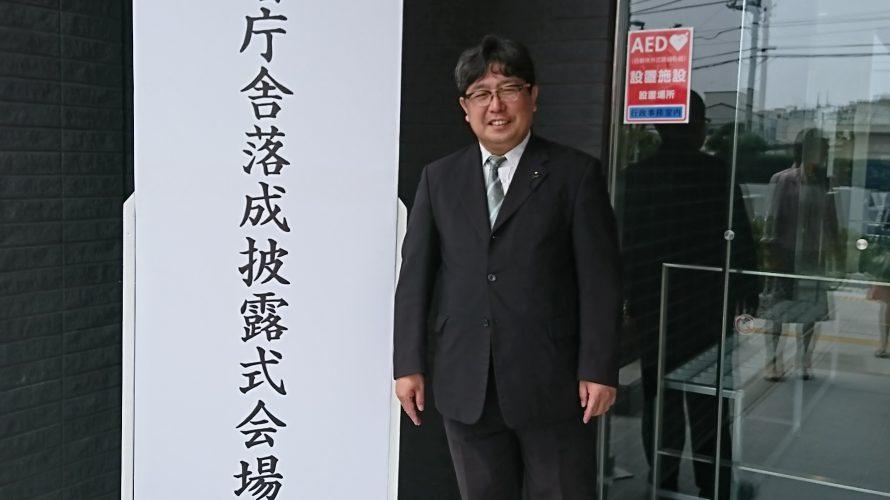 茅ヶ崎警察署庁舎落成披露式