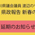 【重要】新型コロナウイルス対策による県政報告会延期のお知らせ
