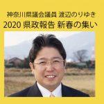 「2020 県政報告 新春の集い」のご案内