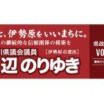 県政リポート Vol.11