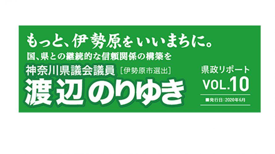 県政リポート Vol.10