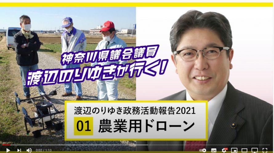 [渡辺のりゆきが行く!!]『農業用ドローン』の飛行試験立会い(動画)