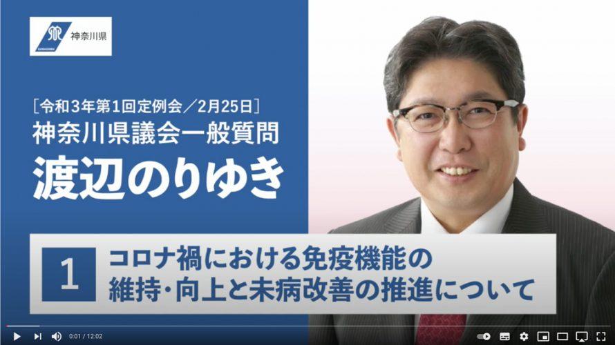 神奈川県議会令和3年第1回定例会(2月25日開催)